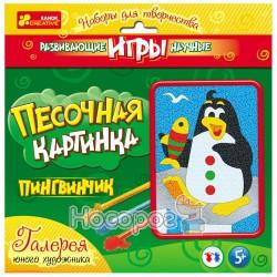 """2016 Набор из песка """"Пингвин"""" 15100006Р"""