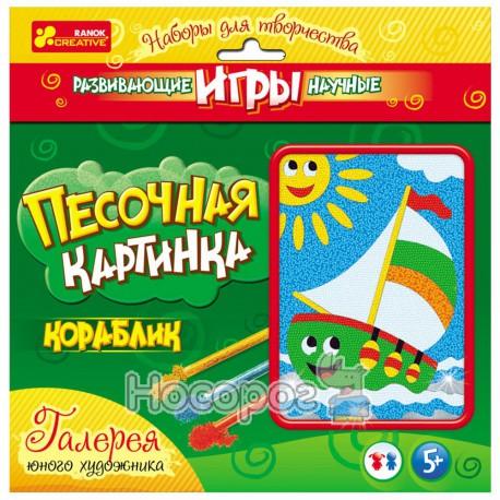 """2014 Набор из песка """"Кораблик"""" 15100005Р"""