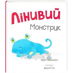 """Ленивый монстрик """"Книголав"""" (укр)"""