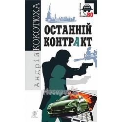 """Останній контракт """"Богдан"""" (укр)"""