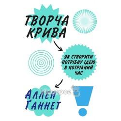 """Творческая кривая как создать нужную идею в нужное время """"КМ Букс"""" (укр)"""
