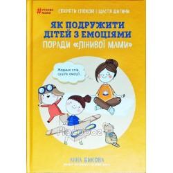 """Как подружить детей с эмоциями. Советы - ленивой мамы """"BookChef"""" (укр)"""