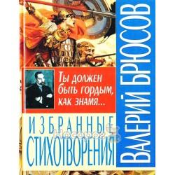 """Избранные стихотворения """"БАО"""" (рус)"""
