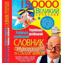 Великий сучасний російсько-український українсько-російський словник фразеологізмів та сталих виразі