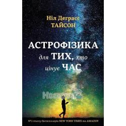 """Астрофізика для тих, хто цінує час """"КМ Букс"""" (укр)"""