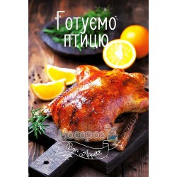 "Bon Appetit - Готовим птицу ""Vivat"" (укр)"