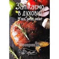 "Bon Appetit - Запекаем в духовке Мясо, рыба, овощи ""Vivat"" (укр)"