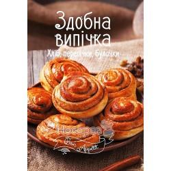 """Bon Appetit - Здобна випічка Хліб, перепічки, булочки """"Vivat"""" (укр)"""