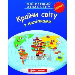 """Мой первый атлас мира - Страны мира по наклейками """"Картография"""" (укр)"""
