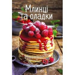 "Bon Appetit - Блины и оладьи ""Vivat"" (укр)"