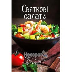 "Bon Appetit - Праздничные салаты ""Vivat"" (укр)"