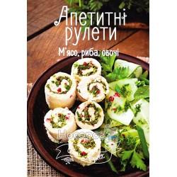 "Bon Appetit - Апетитні рулети М'ясо, риба, овочі ""Vivat"" (укр)"