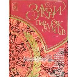"""Мініатюри - Закони переможців """"Vivat"""" (укр)"""