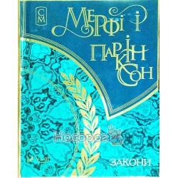 "Мініатюри - Мерфі і Паркінсон Закони ""Vivat"" (укр)"