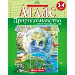 """Атлас с контурными картами - Естествознание """"Картография"""" 3-4 класс (укр.)"""