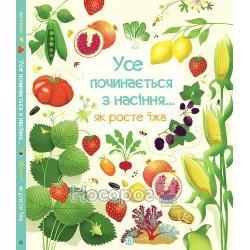 """Все начинается с семян ... как растет пища """"Жорж"""" (укр)"""