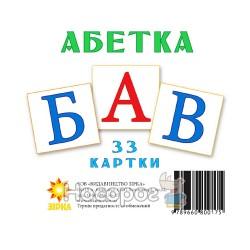 """Карточки мини - Буквы """"Звезда"""" (укр)"""