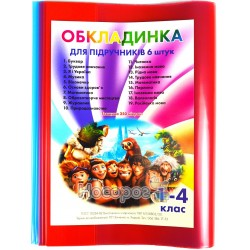 Комплект обкладинок для підручників 1-4 класів