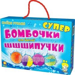 Супер-бомбочки Шипучки