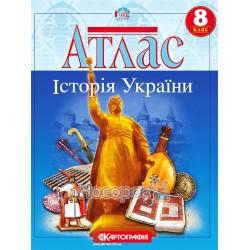 """Історія Атлас. 8 кл. Історія України """"Картографія"""" (укр)"""