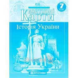 Історія Контурні карти. 7 кл Історія України