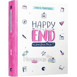 """Happy End, несмотря на все? .. """"ВСЛ"""" (укр)"""