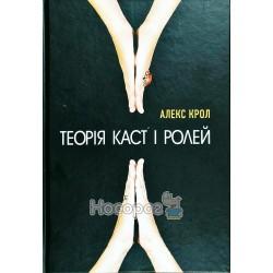 """Теория каст и ролей """"BookChef"""" (укр)"""