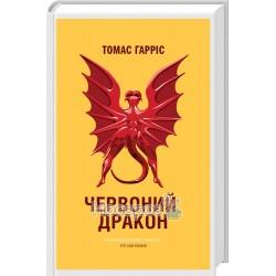 """Красный дракон """"Клуб семейного досуга"""" (укр)"""