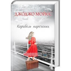 """Корабель наречених """"Клуб сімейного дозвілля"""" (укр.)"""