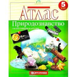 """Географія Атлас 5 кл Природознавство з контурними картами """"Картографія"""" (укр)"""