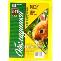 Обложки Tascom для учебников №400 8-11 класс 120 мкм 4003-ТМ