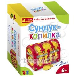 """3044-2 Набор """"Сундук-копилка"""" 15100010Р"""
