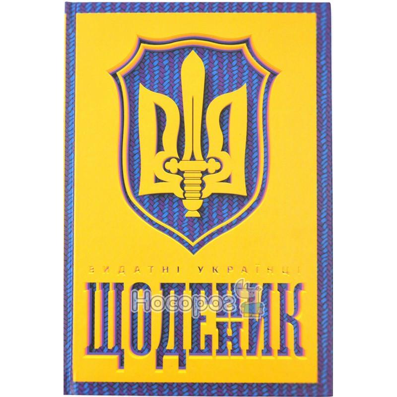 Фото Дневник школьный 12 балів