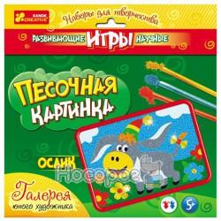 """9712-1 Набор из песка """"Ослик"""" 15100147Р"""