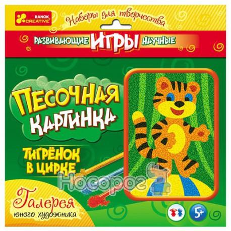 """9713-1 Набор из песка """"Тигр"""" 15100144Р"""