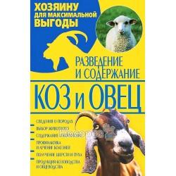 """Разведение и содержание коз и овец """"БАО"""" (рус.)"""