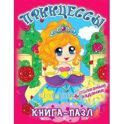 Книга-пазл. Принцессы (рос.) (9789669363275) F00015029