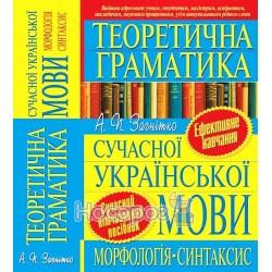 """Теоретическая грамматика современного украинского языка: Морфология. Синтаксис """"БАО"""" (укр)"""