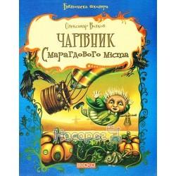 """Волшебник изумрудного города """"Веско"""" (укр)"""
