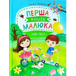 """Первая книга малыша - Мой мир """"Vivat"""" (укр)"""