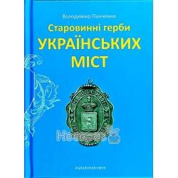 """Старинные гербы украинских городов """"А-ба-ба ..."""" (укр)"""