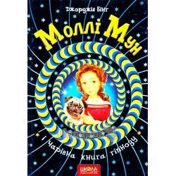 "Молли Мун и волшебная книга гипноза ""Школа"" (укр)"