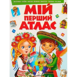 """Мой первый Атлас """"Пегас"""" (укр.)"""