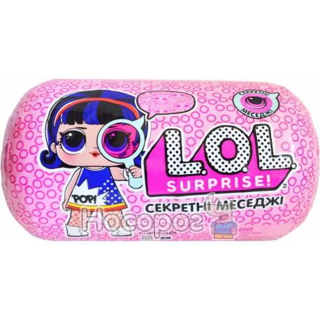 Игровой набор с куклой L.O.L. S4 - Секретные месседжи в капсуле (552048)