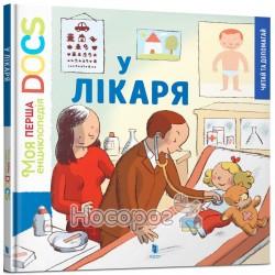 """Моя перша енциклопедія DOCS - У лікаря """"Артбукс"""" (укр.)"""