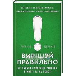 """Решай правильно Как выбрать лучшее решение в жизни и на работе """"Vivat"""" (укр)"""