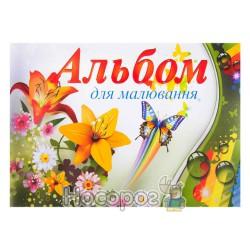 Альбом для рисования ВинОблДрук, 20 листов