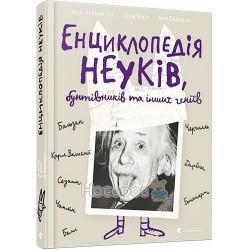 """Енциклопедія неуків, бунтівників та інщих геніїв """"ВСЛ"""" (укр)"""