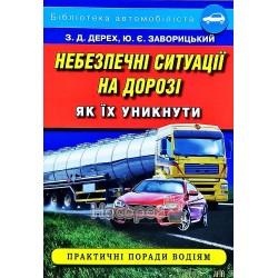 """Библиотека автомобилистов Опасные ситуации на дороге Как их избежать """"Арий"""" (укр)"""