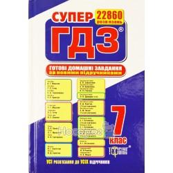 "Супер ГДЗ 7 класс ""Торсинг"" (укр.)"